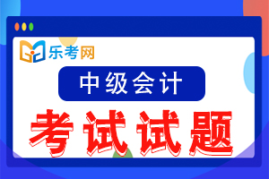 2015会计职称《中级经济法》高频考点练习题(4)