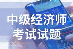 经济师考试《中级金融》模拟试题(10)