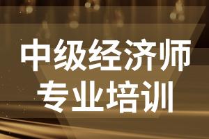 2018年经济师考试《中级工商管理》练习题(7)