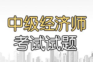 2018年经济师考试《中级工商管理》练习题(8)