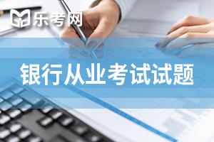 2018中级银行从业资格《风险管理》章节练习题(1)