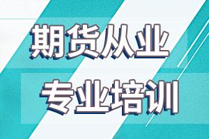 2020年期货从业资格考试期货市场专用名词:上海期货交易所