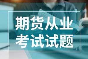 期货从业资格考试基础知识提分习题(4)