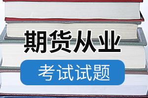 2013年期货从业考试法律法规选择题精选二