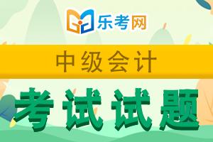 中级会计职称《经济法》备考精选习题(3)