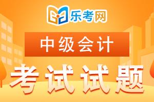 中级会计职称《经济法》备考精选习题(4)