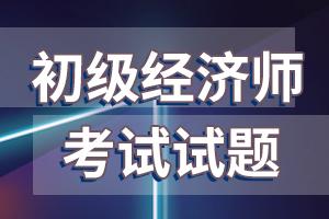 2017经济师考试《初级经济基础》强化练习题(5)