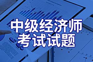 2011年经济师中级经济基础模拟试题及答案(8)