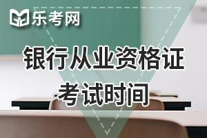 2020年初级银行从业资格考试时间、答卷方式及试题类型