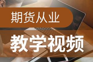 2020年11月期货从业资格考试时间为11月21日