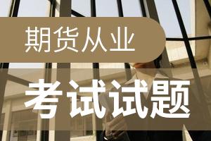 期货从业资格法律法规备考练习题及答案解析(2)