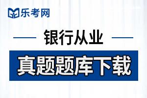 2020年中级银行从业资格证法律法规强化练习题(一)