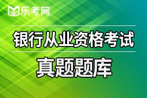 2020年中级银行从业资格证法律法规强化练习题(五)