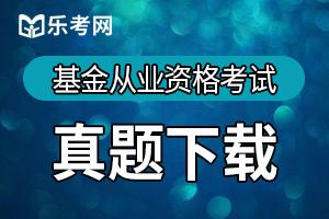 基金从业资格《基金法律法规》经典习题及答案(四)