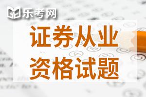 2020年证券从业资格证法律法规备考习题(二)