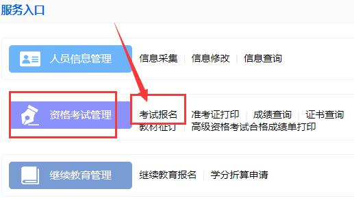2021年江西初级会计考试报名入口开通