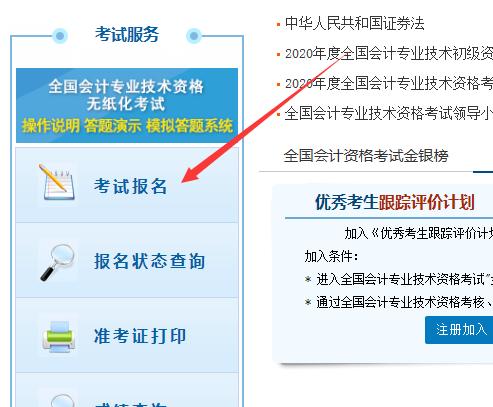 中级会计师报名官网:全国会计资格评价网