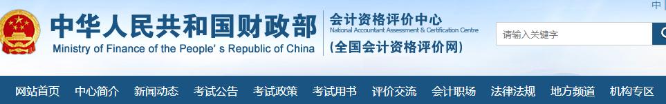 2021年中级会计师报名入口官网:全国会计资格评价网