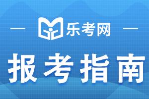 2021年初级经济师报考指南:证书管理