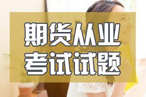 2018期货《法律法规》考点练习题:中国证监会