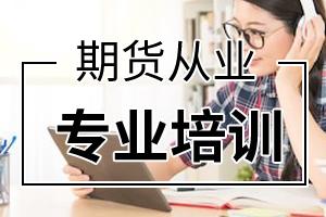 期货从业考试通过两个科目才可以申请合格证书