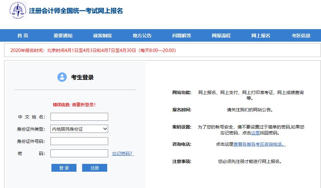 2021注册会计师报名网站