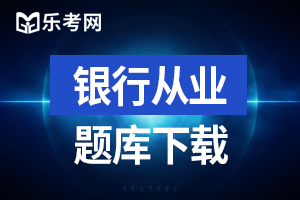 初级银行从业资格考试《银行管理》真题及答案