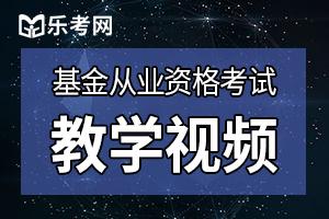 2021年9月25日基金从业资格考试介绍