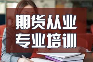 期货从业资格考试报名入口为中国期货业协会
