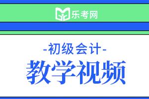2021年初级会计职称考试各章节学习方法