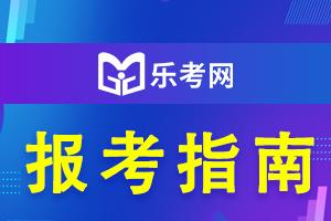 广西2021年初级会计职称考试科目已公布