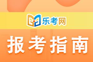 宁夏2019上半年中级银行从业考试合格分数线预计