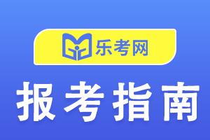甘肃2019上半年中级银行从业考试合格分数线预计