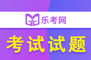 银行考试题库:中国银行春招模拟试题(十五)