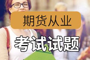 2021年期货法律法规模拟考试题