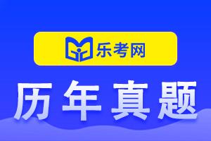 初级会计职称考试《经济法基础》历年真题