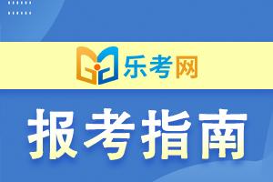 21年重庆注会考试报名简章