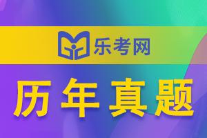 中级会计考试《中级会计实务》历年真题精选4