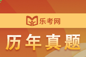 初级经济师考试《工商管理》历年真题精选0823