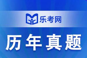 初级经济师考试《金融》历年真题精选0823