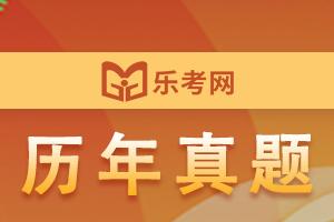 2021年中级会计职称考试《财务管理》历年真题精选