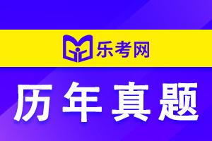 2021年中级经济师考试《经济基础知识》历年真题精选