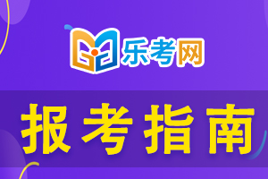 2021年重庆注会考试报名简章已公布