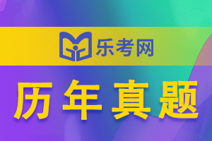 2021年乐考网初级经济师考试《金融》历年真题精选