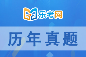 2021年乐考网初级经济师考试《经济基础知识》历年真题精选