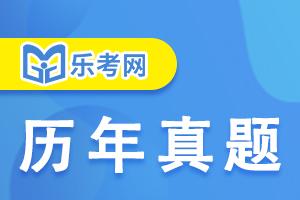 乐考网初级会计职称考试《初级会计实务》历年真题